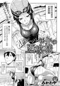 【エロ漫画】プールサイドの恋模様【商業誌・オリジナルエロ画像】