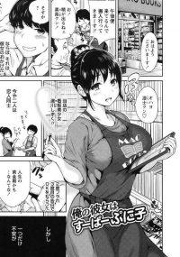 【エロ漫画】俺の彼女はすーぱーぷに子【商業誌・オリジナルエロ画像】